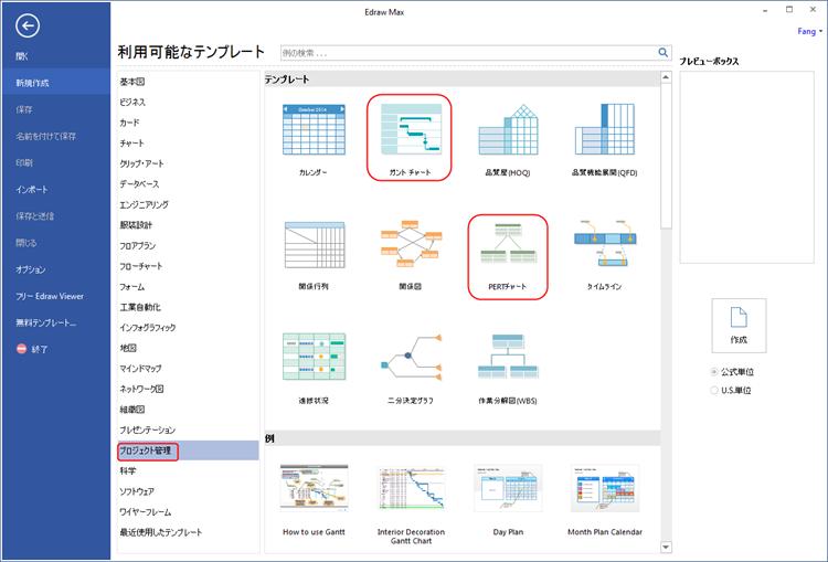 プロジェクトマネジメントソフト