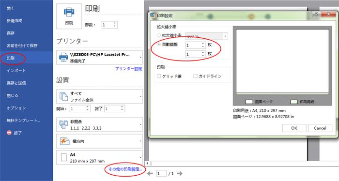 UML 図の印刷