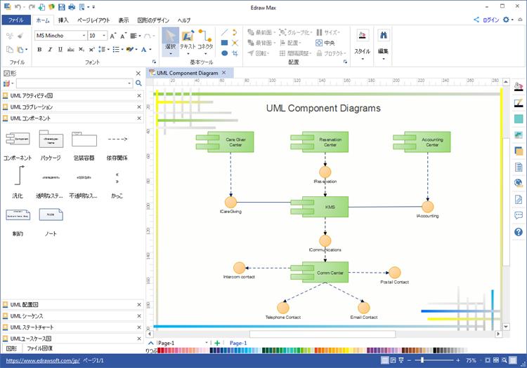UMLコンポーネント図作成ツール